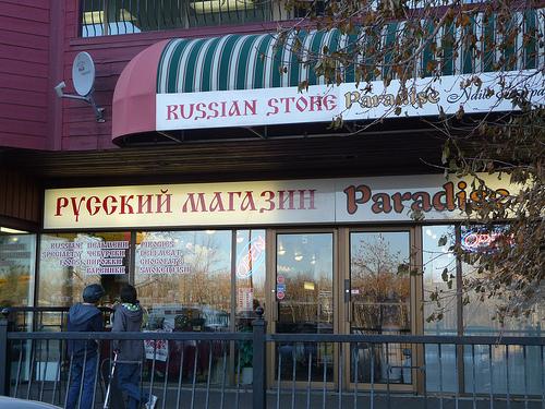 Русский магазин в Монреале